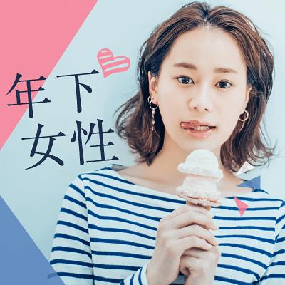 【東京駅/4階】#女性25歳~ #アクティブ #子供好き #恋愛前向き女性♡