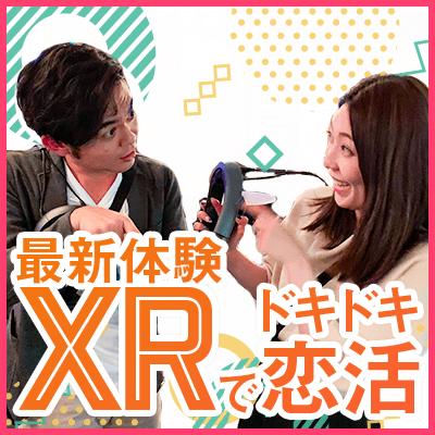 オシャレな会場貸切♪最新体験!《XR/VRを楽しみながら、ワクワク恋活♡》