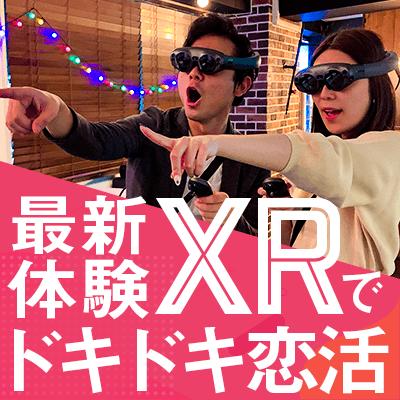 \会場貸し切り/新宿南口限定!VR/XR体験!楽しい&ドキドキな出会いを♡