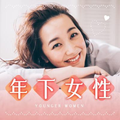 笑顔も愛嬌も魅力的♡《明るい性格の年下女性》 ×年収600万円以上などの男性