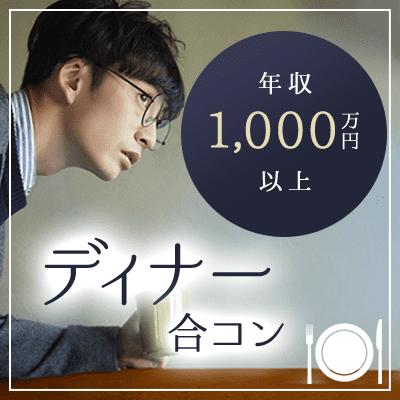【渋谷】ハイクラス婚活《年収1,000万円以上etc.》魅力的な容姿の方限定