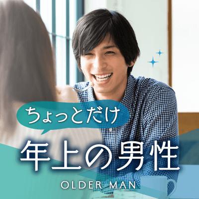 【池袋】《男性30・31・32・33歳》3高×黒髪/短髪/筋肉質の爽やか彼氏♡
