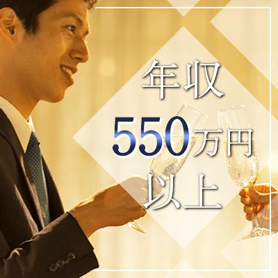premium★婚活《年収550~850万円の男性限定》ディナーパーティー