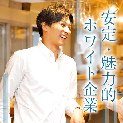 【大阪/梅田】ランチ《外資系/商社/高年収などの男性》 尊敬できるお相手と一緒に過ごしたい