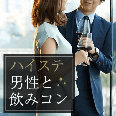 《恵比寿de飲みコン♡》年収700万円以上&身体を動かす趣味がある方