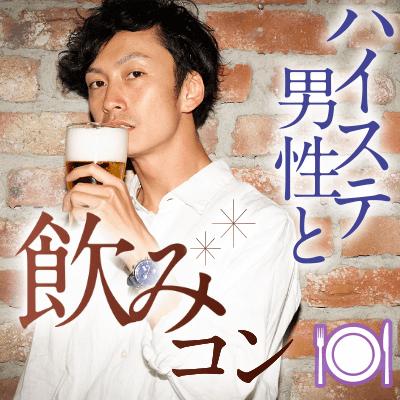 【名古屋駅すぐ】\サシ飲みコン/魅力的な容姿の方限定♡《年収700万円以上の男性など》
