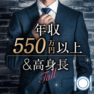 ランチ《仕草が綺麗+さりげないオシャレ》 高身長×550万円以上などの男性