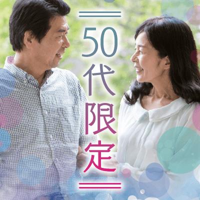 《50代限定》同年代で出会う☆穏やかな関係が理想♡大人の恋