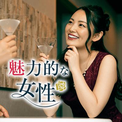 【大阪】【お食事つき】《見た目に気を遣っている女性》年収500万円以上などの男性