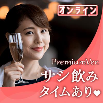 【オンライン】【オンライン婚活】パーティーなう!本音で婚活酒。全員お酒飲みながら参加!お酒好き