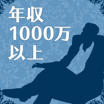 《年収1200万円以上/生涯年収2億/会社経営者/役員など》紳士的な男性