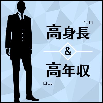 《30代メイン》身長175cm以上×モテ条件を満たす方