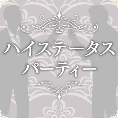 《年収1,000万円以上/会社役員/大手上場などの男性》《モテる・魅力的な女性》
