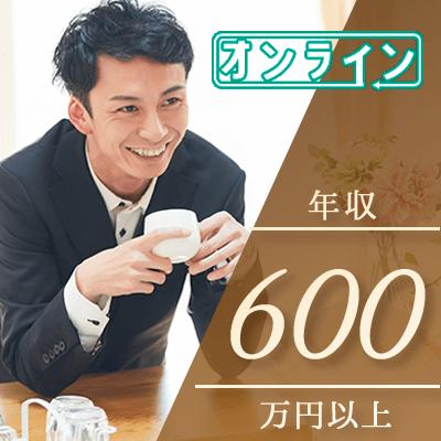 【オンライン/関東】【オンライン婚活】《外資・商社・年収600万円以上など》将来安心のエリート男性