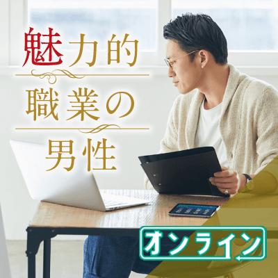 【オンライン婚活】《トヨタ/楽天/三菱商事etc》安定職業の男性×若く見られる方