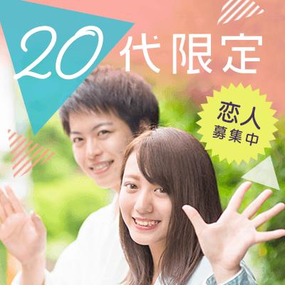 【和歌山市】《20代メイン》《恋活/友活》 ゆっくりお話しカジュアルな出会い編