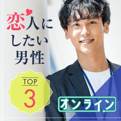 【オンライン婚活】《年収500万円以上/高身長など》理想男性TOP3
