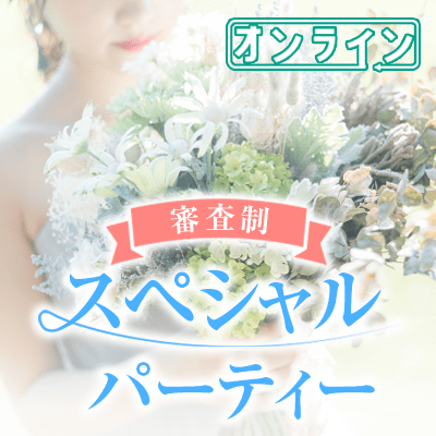 《写真審査制スペシャルパーティー》美人・かわいい女性編