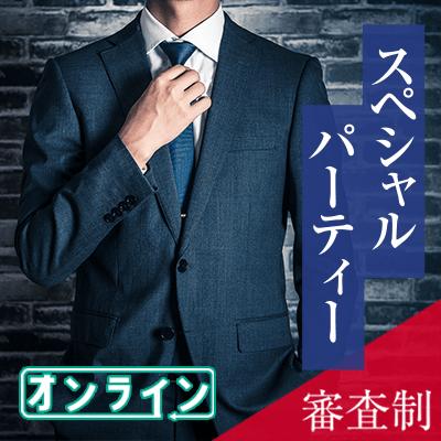 《写真審査制スペシャルパーティー》高年収・高身長・イケメン限定