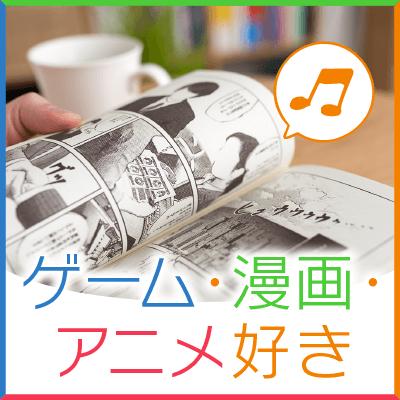 アニメ・マンガ・ゲーム好き♡ 《高年収or高身長の男性編》