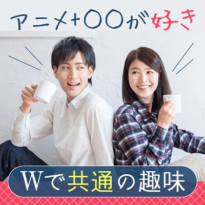 アニメ・マンガ原作好き♡《アフタートーク有♡20・30代映画鑑賞付き婚活》