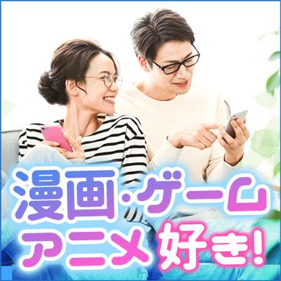 《優しい/愛情表現/安心できる三温男性》 アニメ・マンガ・ゲーム好きの方