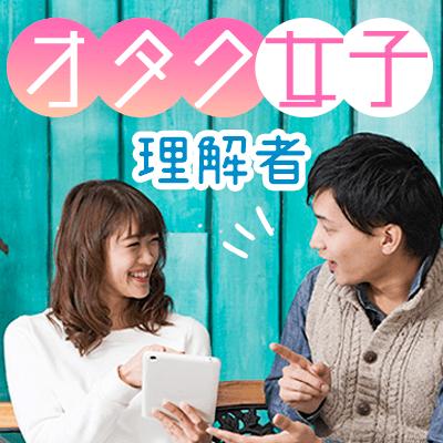 \BL好きアニメ婚/《年収600万円↑》or《身173cm↑》男性限定♪