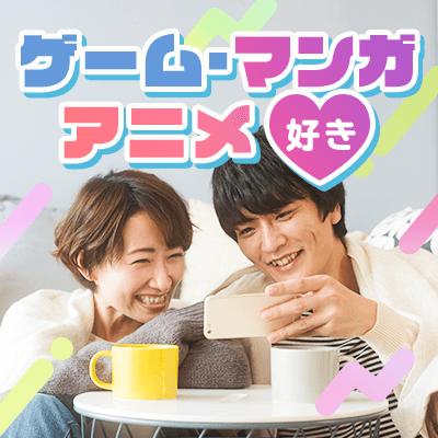 《同年代/高年収/高身長/高学歴男性》アニメ・マンガ・ゲーム好き編