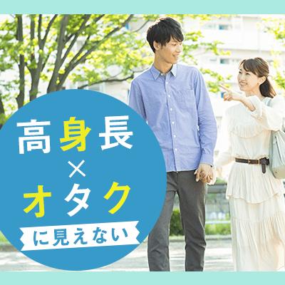 《アニメ/マンガ/ゲーム好き》高身長×魅力的な容姿の方限定
