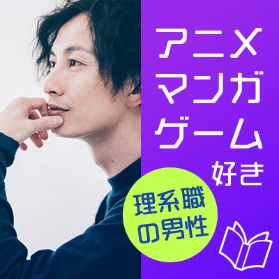 \アニメ・ゲーム・漫画好き男女/知的な男性限定♡