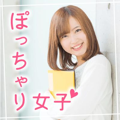 【新宿西口RINOA】女性20代~♡《ぽっちゃりorまる顔の愛されタイプ》の女性限定パーティー