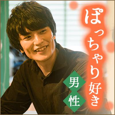 《30代男性×埼玉在住女性》ぽっちゃり女性×ぽっちゃり好き男性
