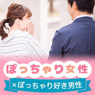 【東京/4階】優しい性格の特徴に当てはまる方編《色白&マシュマロ女性限定》×《爽やか男性》
