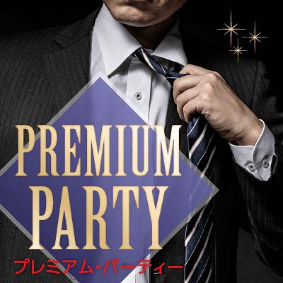 年齢非公開PARTY!高身長or年収600万円以上♡若く見られる方での出会い