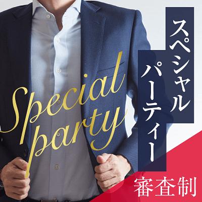 【オンライン/関東】《写真審査制スペシャルパーティー》高年収・高身長・イケメン限定!
