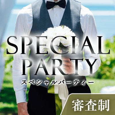 《男性のみ!写真審査制》魅力的な男女で集まるspecial Party