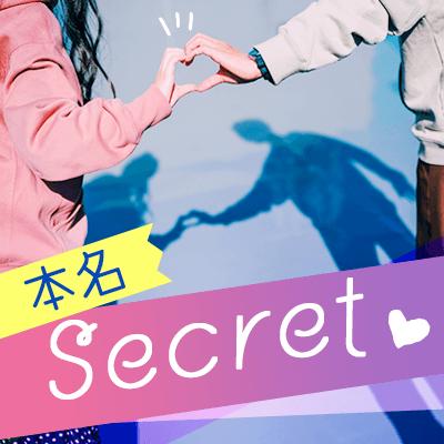 【新潟-NEXT21】\本名×職業非公開PARTY/初参加or参加2回目以内の女性¥1,000!