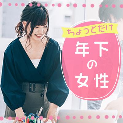【新宿西口/11階】\気遣い上手な女性♡/1人参加/婚活初心者×年収550万円以上の男性