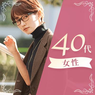 【名古屋/栄 】年下メイン♡《美脚・お淑やか・品があるなど魅力的な女性》×《エリート男性》