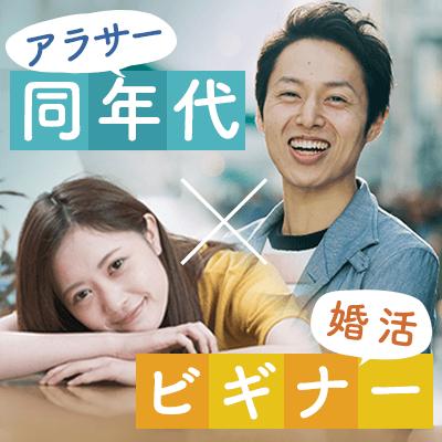 【梅田4階】《恋に年齢なんて関係ない♡》 大人の恋を始めたい男性×婚活ビギナーの女性