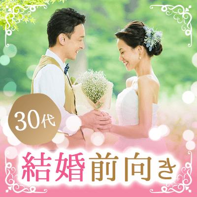 【オンライン婚活】仲のいい家族を作りたい♡《30代の同世代》×《初婚&結婚前向き