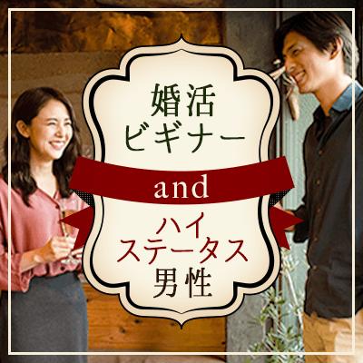 【東京/5階】《20代メインの同世代》初参加or2回目or婚活初心者♪《高学歴の男性限定》