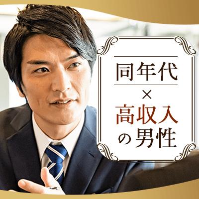 \アラフォー男女/TOYOTA・三菱東京UFJ・SONYなどの魅力的職業の男性編