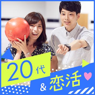 不安な恋におさらば☆一途&爽やか男性×可愛い笑顔の女性~20代限定~