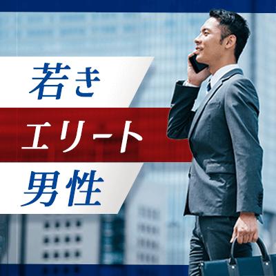 【グローバルに活躍する男性を募集】年収300万円以上で頑張る彼を支えたい方を募集