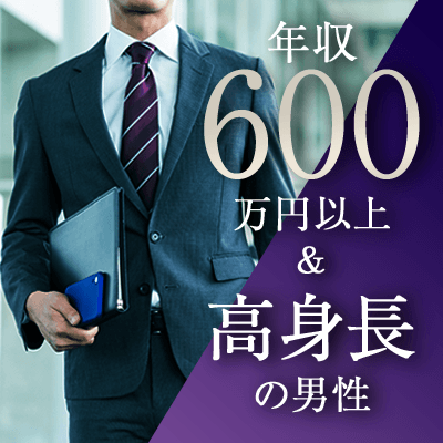 《年収600万円以上限定&高身長など!》若く見られる社交的な男性とディナーコン♡