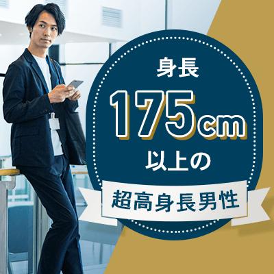 【福岡/博多(個室)】《身長175cm以上etc...男性編♡》人気のモテ容姿TOP3♡