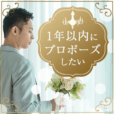《30代限定》1年以内に結婚したい方編♡