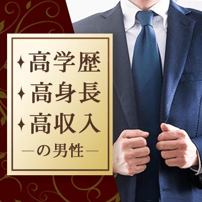 《高身長&年収800万円以上&大卒・院卒の男性》褒められ容姿×愛情表現ができる