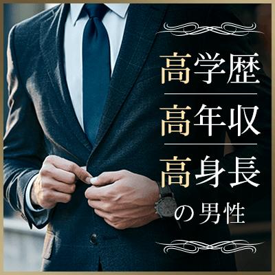 【名古屋駅すぐ】《年収600万円以上&高学歴&高身長の男性》×《OLなどの女性》